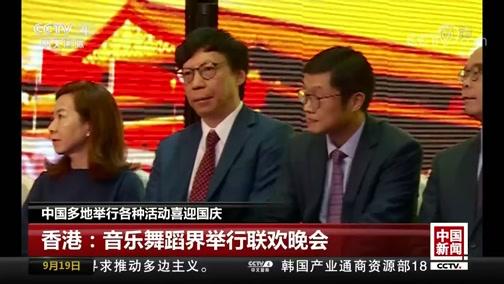 《中国新闻》 20190919 07:00