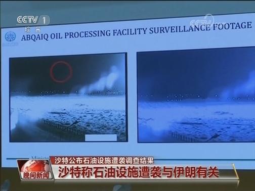 [视频]沙特公布石油设施遭袭调查结果