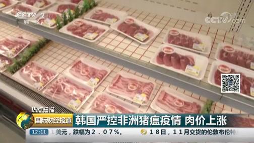 [国际财经报道]热点扫描 韩国严控非洲猪瘟疫情 肉价上涨
