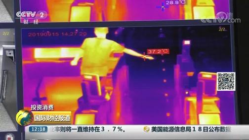 """[国际财经报道]投资消费 北京大兴国际机场""""无感通关""""准备就绪"""