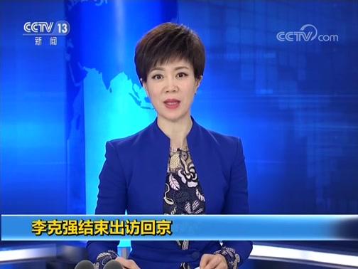 [新闻30分]李克强结束出访回京