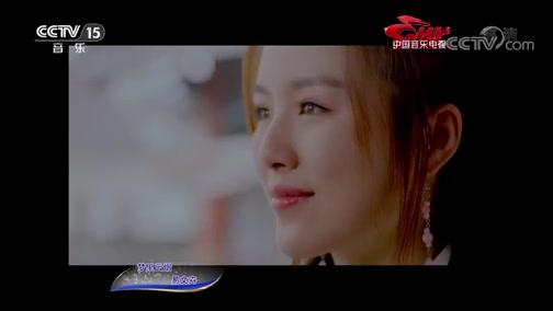 《中国音乐电视》 20190919