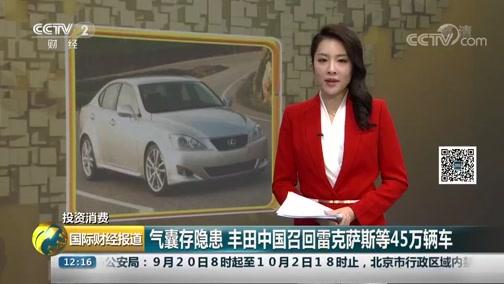 [国际财经报道]投资消费 气囊存隐患 丰田中国召回雷克萨斯等45万辆车