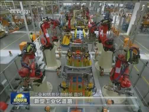 [视频]我国已建成门类齐全的现代工业体系
