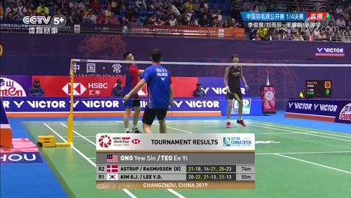 [羽毛球]中国羽毛球公开赛男双1/4决赛:中国VS马来西亚