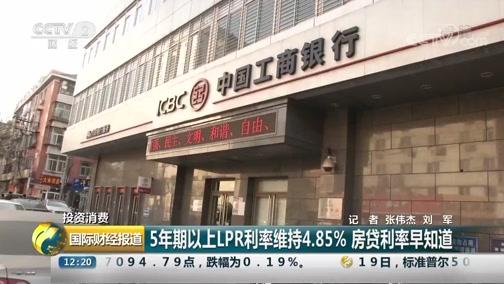 [国际财经报道]投资花费 5年期以上LPR利率保持4.85% 房贷利率早知道