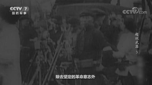 《兵器面面观》 20190919 超级武器 第三集 汉阳造步枪