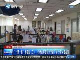 东南亚观察 2019.09.21 - 厦门卫视 00:09:44