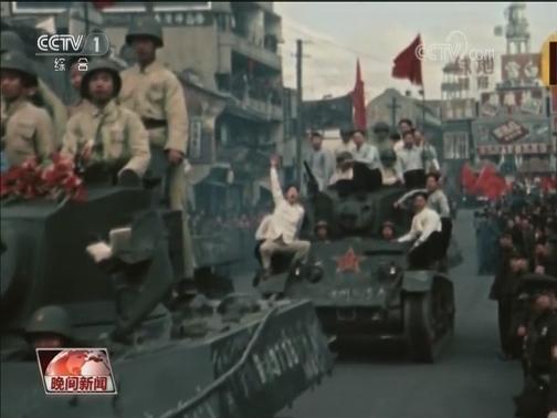 [视频]【俄罗斯】俄制新中国成立纪录片在俄媒播出