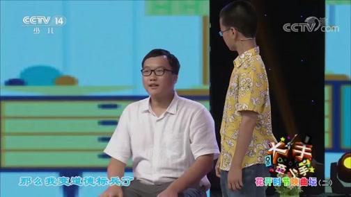 [大手牵小手]小品《洗脚》 表演:张富善 徐晟劼 许艺馨