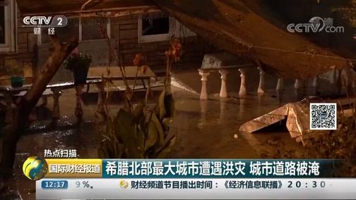 [国际财经报道]热点扫描 希腊北部最大城市遭遇洪灾 城市道路被淹