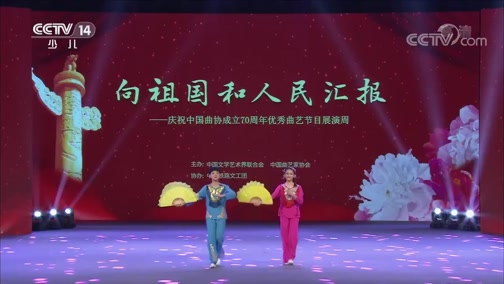 《大手牵小手》 20190921 花开时节映曲坛(二)