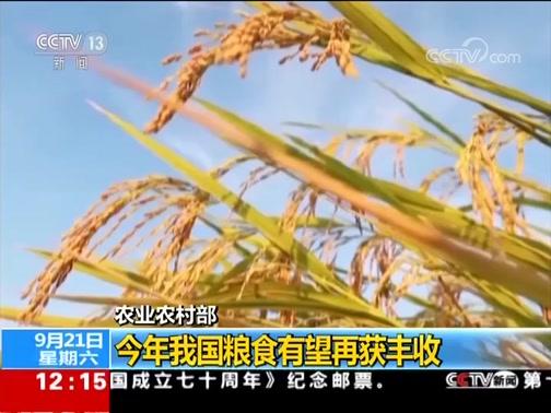 [新闻30分]农业农村部 今年我国粮食有望再获丰收