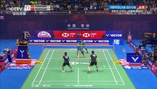 [羽毛球]中国羽毛球公开赛混双半决赛:泰国VS中国