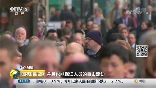 [国际财经报道]热点扫描 卢森堡财政大臣:希望英国脱欧实现平稳过渡