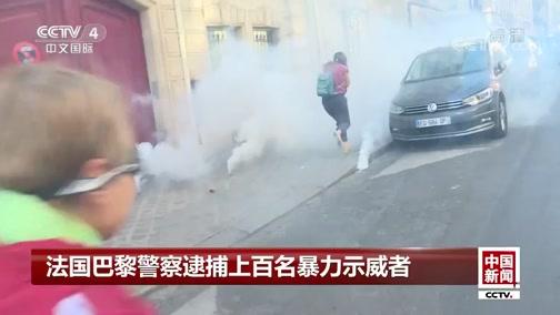 [中国新闻]法国巴黎警察逮捕上百名暴力示威者
