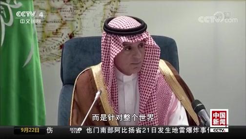 [中国新闻]沙特石油设施遭袭击后续