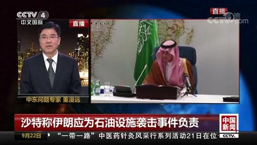 [中国新闻]沙特称伊朗应为石油设施袭击事件负责