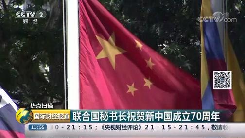 [国际财经报道]热点扫描 联合国秘书长祝贺新中国成立70周年