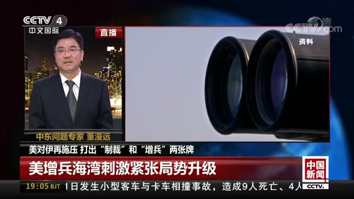 """[中国新闻]美对伊再施压 打出""""制裁""""和""""增兵""""两张牌"""