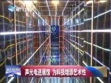 两岸共同新闻(周末版) 2019.09.21 - 厦门卫视 00:59:01