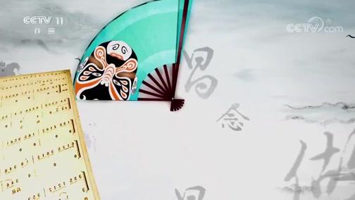 《跟我学》 20190922 虎美玲教豫剧 新版白蛇传(二)