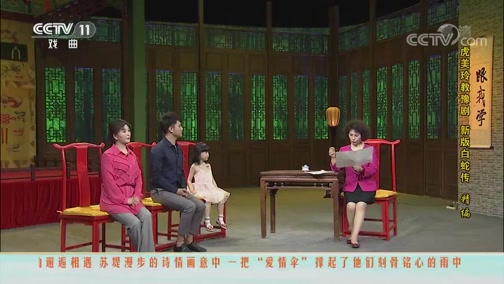 《跟我学》 20190923 虎美玲教豫剧 新版白蛇传 精编