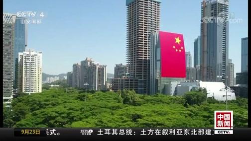 [中国新闻]粤港澳三地青年齐聚 共庆新中国70华诞