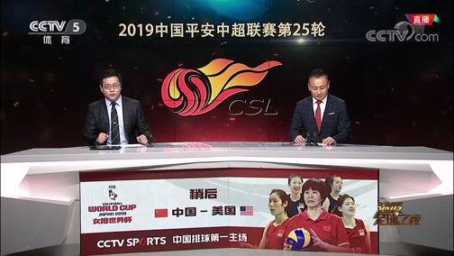 [足球之夜]20190923 郝伟接任希丁克