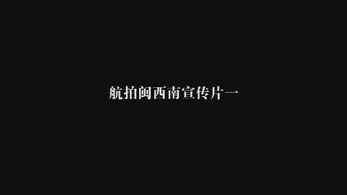 系列微纪录片《航拍闽西南》即将推出 00:01:31