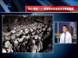 转变政府职能增加百姓幸福感 TV透 2019.09.24 - 厦门电视台 00:24:38