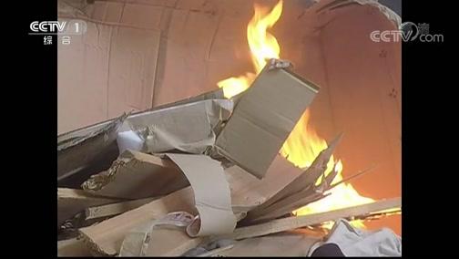 《生活提示》 20190924 秋季消除居民区火灾隐患
