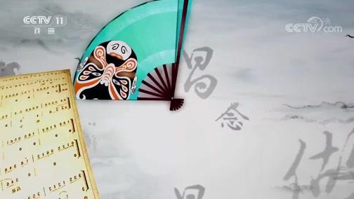《跟我学》 20190925 郭霄珍教黄梅戏《天仙配》(二)
