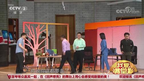[我爱满堂彩]小品《谁动了我的奶酪》 表演:龚浩川 赵彬 等