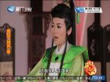 多情人间(6)斗阵来看戏 2019.09.25 - 厦门卫视 00:47:26