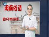 【学说闽南话】爱水不惊流鼻水 2019.09.26 - 厦门卫视 00:01:02