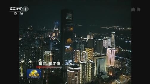 刚刚!厦门压轴央视《新闻联播》,璀璨夜景再次惊艳全国! 00:00:37