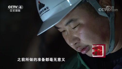 《走遍中国》 20190927 煤海蛟龙