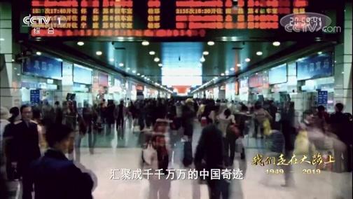 《我们走在大路上》 第二十四集 领航中国