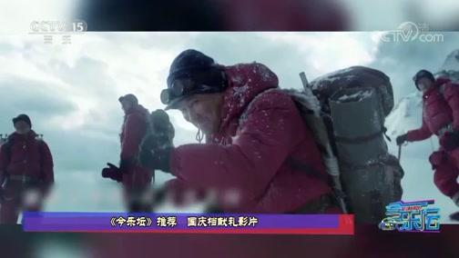 [今乐坛]《今乐坛》推荐 国庆档献礼影片