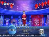 陈嘉庚还乡记(1)斗阵来看戏 2019.09.29 - 厦门卫视 00:47:22