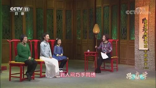 《跟我学》 20190930 郭霄珍教黄梅戏《牛郎织女》(三)