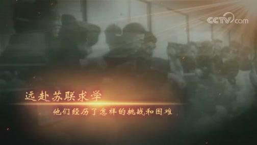 《国家记忆》 10月2日播出:新中国——第一代留学生