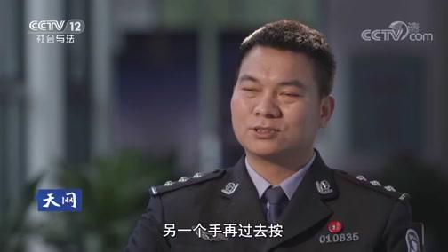 《天网》 20191002 永远的战友·追风少年