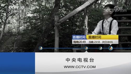 《普法栏目剧》 20191002 唢呐从军记(剧情版)中集