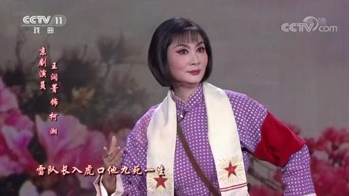 [梨园闯关我挂帅]京剧《杜鹃山》选段 演唱:王润菁