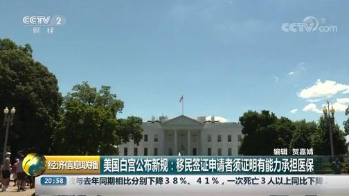 [经济信息联播]美国白宫公布新规:移民签证申请者须证明有能力承担医保