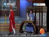 三凤求凰(2)  斗阵来看戏 2019.10.05 - 厦门卫视 00:47:41