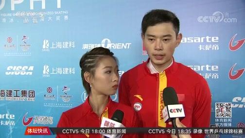 [花滑]上海超级杯 彭程/金杨收获双人滑金牌