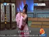 三凤求凰(3) 斗阵来看戏 2019.10.06 - 厦门卫视 00:46:51